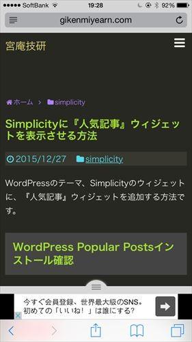 SimplicityにGoogle Adsense ページ単位の広告を表示させる方法