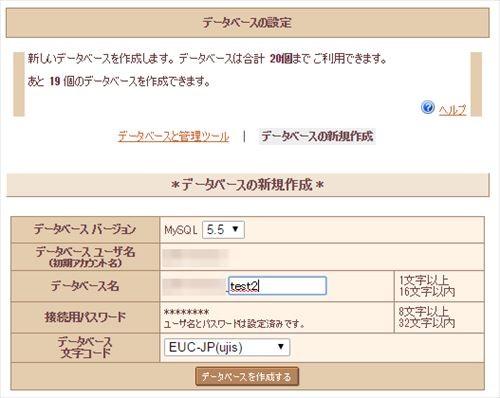 データベースを複数設置