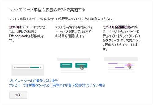 ページ単位の広告 テスト