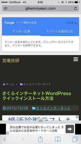 ページ単位の広告 テストページ