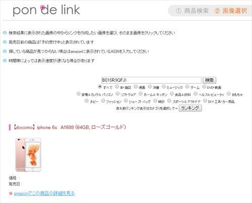 ASINコードで検索
