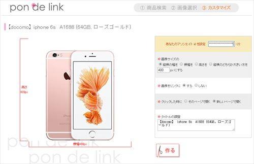 pon de link画像リンク作成画面