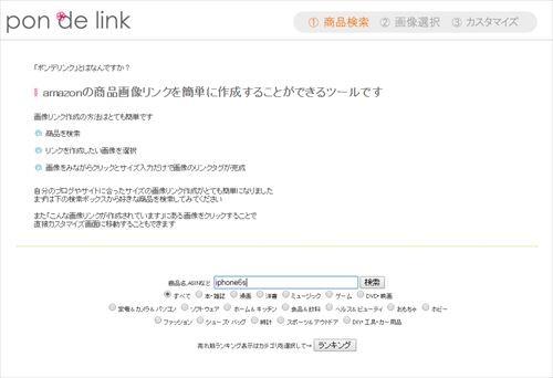 pon de linkトップページ検索