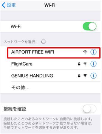 フィウミチーノ空港 無料Wi-Fiネットワーク