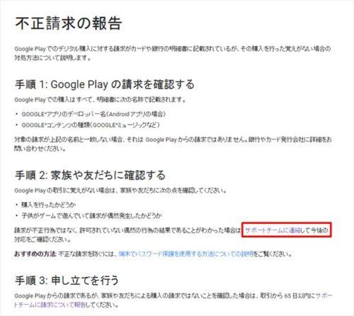 Google Play不正請求の報告