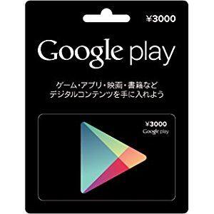 クレジットカードをGoogle Playで不正使用された際の対応方法