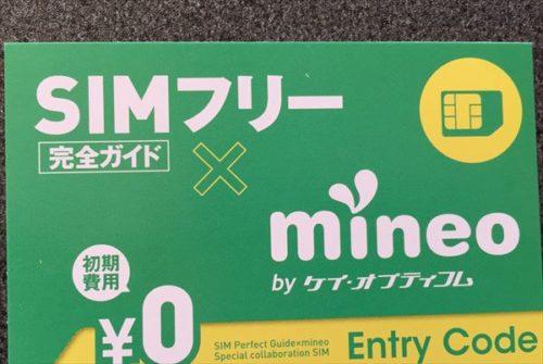 mineoエントリーコードカード