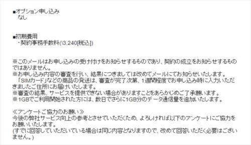 契約手数料3240円
