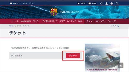 FCバルセロナ 公式サイト