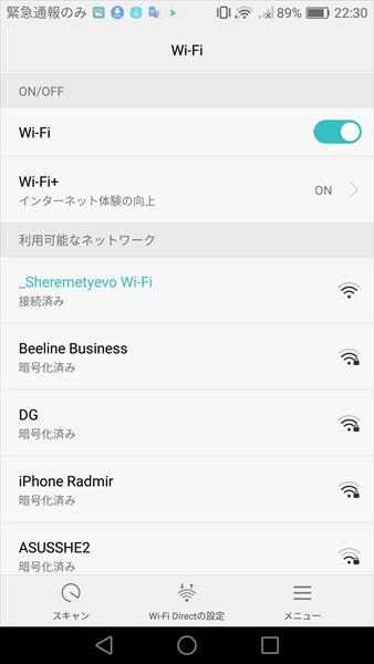 Wifiネットワークを選ぶ