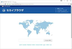 海外でradikoで日本のラジオをタイムフリー視聴する方法