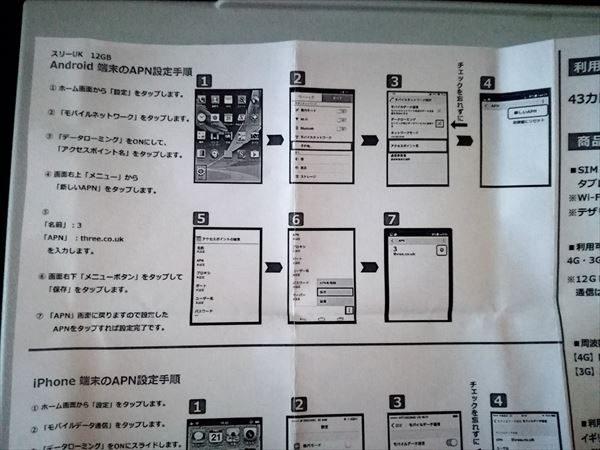 Three プリペイドSIM 設定方法