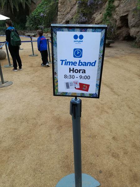 グエル公園 入場規制