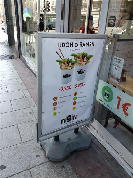 マドリード スペイン広場 nigiri うどん&拉麺
