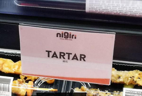 マドリード スペイン広場 日本料理nigiriの日本語メニュー表記
