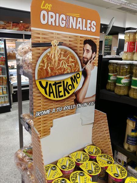 YATEKOMO スペインのスーパーの売り場