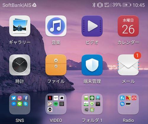 Softbank AIS