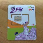 日本で買える・使えるアジア周遊格安SIMカード AIS SIM 2 FLYが超便利