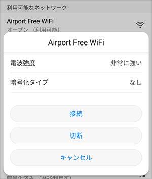 台北 桃園国際空港 無料Wi-Fi接続方法