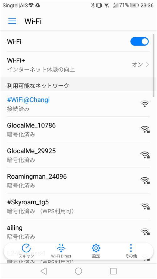 Wi-Fiネットワーク選択