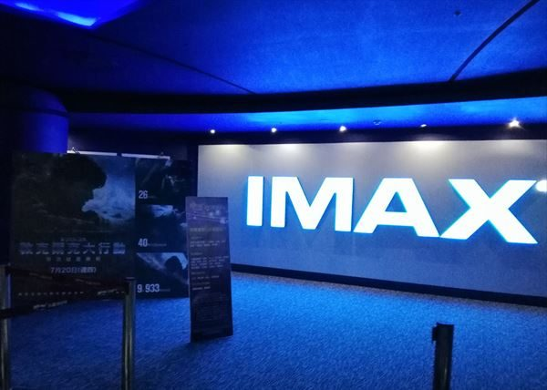 ミラマーシネマ アジア最大級IMAX