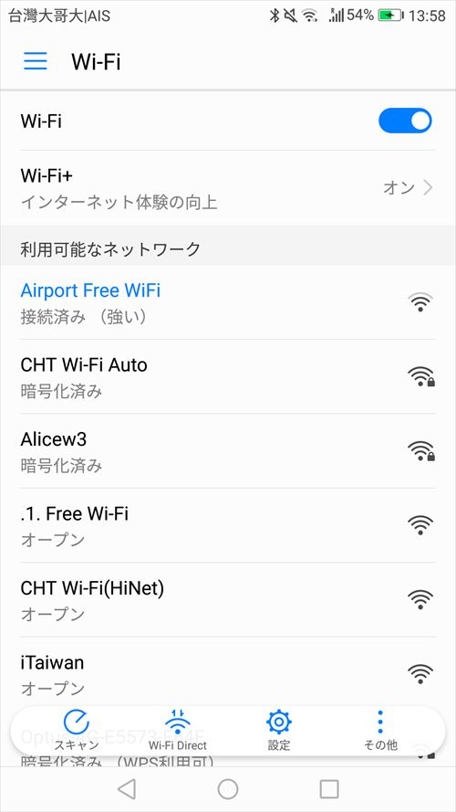 Airport Free Wifiに接続完了