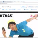 海外でTVerで日本の民法テレビ番組を見る方法