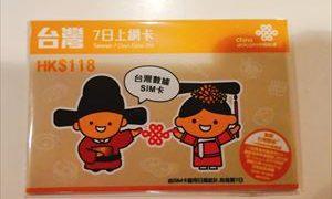 日本で買える台湾用SIMカード 中国聯通香港・上網SIM設定方法