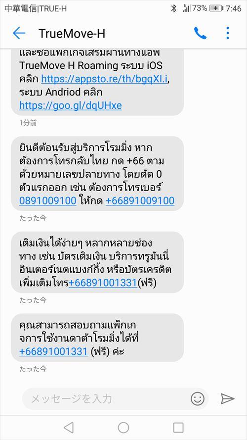 タイ語のMMSが届く
