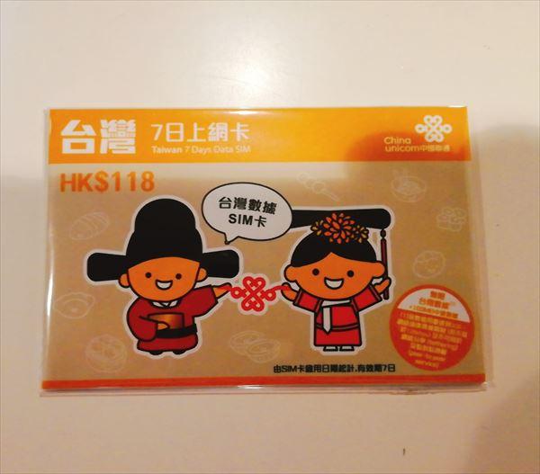 中国聯通香港・台湾7日間使い放題・上網SIMカード