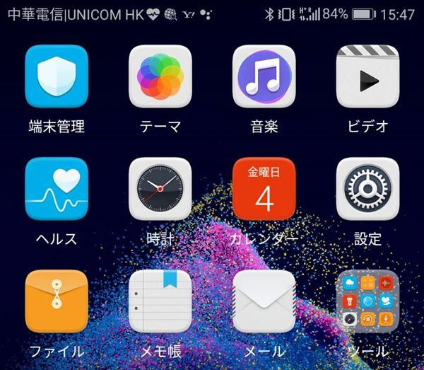 中国聯通香港・台湾SIM・中華電信ローミング