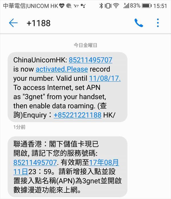 中国聯通香港・台湾SIM設定完了
