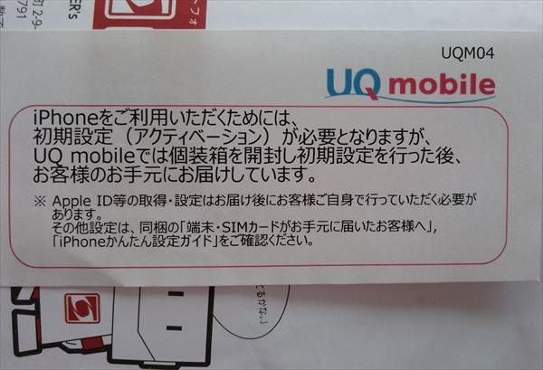 UQ mobile 端末到着・設定