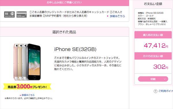 UQ mobile公式サイト