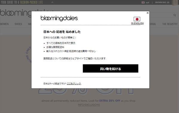 アメリカ通販サイト Bloomingdale's日本語対応