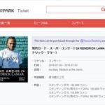 韓国・Interparkでケンドリック・ラマー ソウル公演のチケットを取る方法
