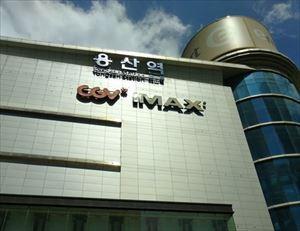 世界最大級のIMAX劇場 韓国・ソウル CGV龍山アイパークモール映画体験