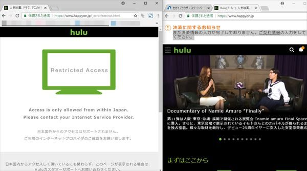 セカイブラウザでHulu接続