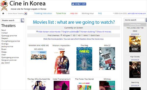 Cine in Koreaで上映中の映画を調べる