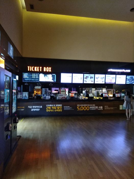 韓国の映画館に行ってみる