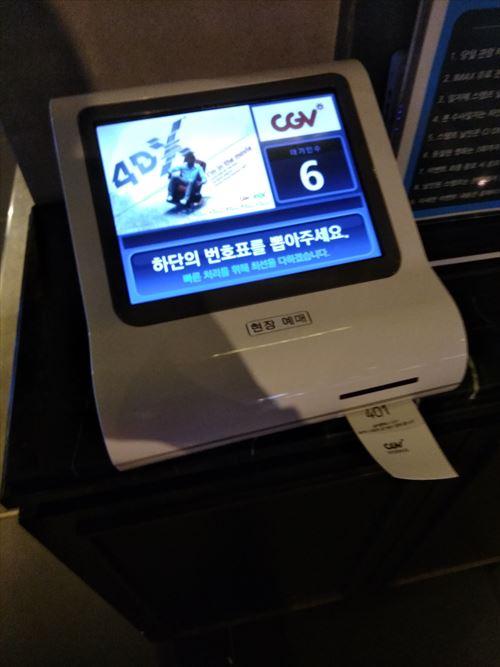 CGV龍山 チケット売り場 整理券