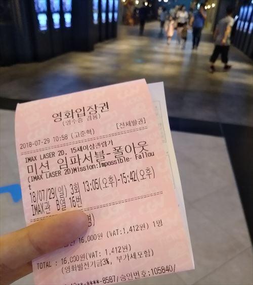 CGV龍山 チケット