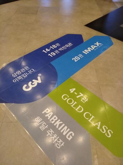 CGV龍山 IMAXシアター 20番