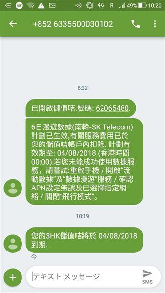 Three SIM SMS