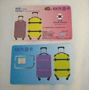 日本で買える韓国用プリペイドSIM(SK Telecom・KT共通)が超便利!