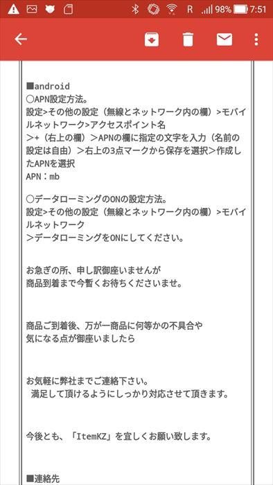 SK Telecom・KTプリペイドデータSIM設定方法