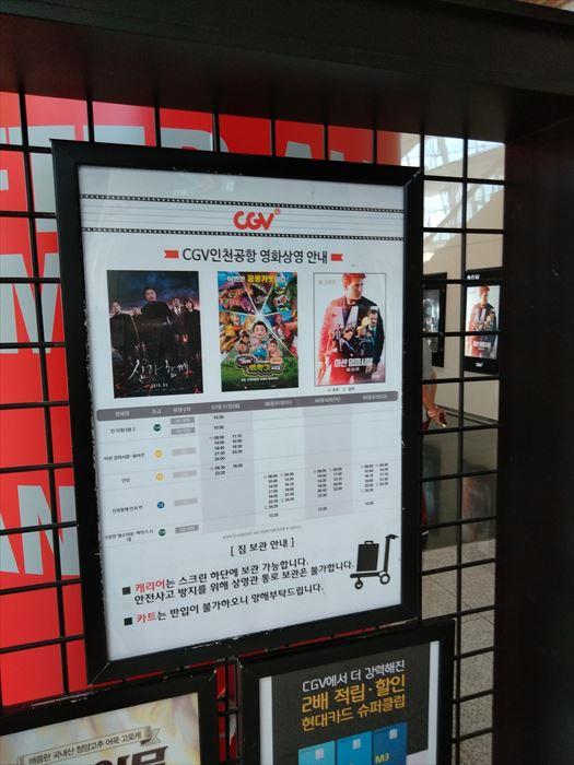 CGV仁川国際空港 上映中作品