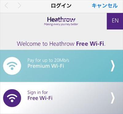 ロンドン・ヒースロー空港 無料Wi-Fi接続方法