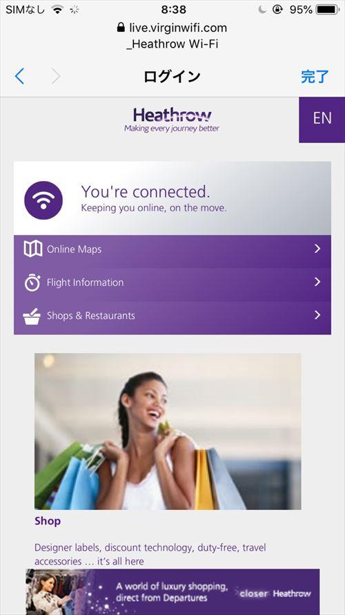 ヒースロー空港Wi-Fi接続完了