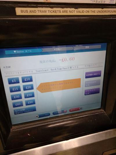 ロンドンバスでオイスターカードのチャージ残高が足りない場合の対処方法
